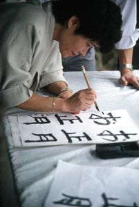 Calligraphy demonstration during Japanese New Year's celebration: Delray Beach, Florida (1988)